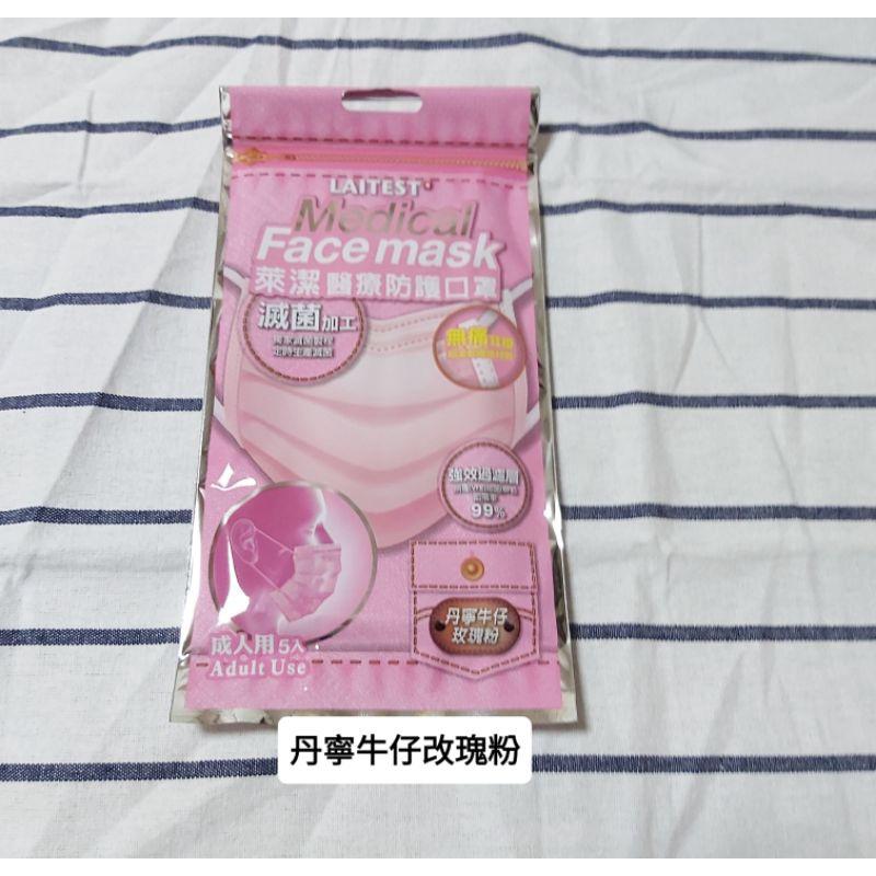 萊潔醫療防護口罩,款式:丹寧牛仔玫瑰粉,5入一袋,MD雙鋼印,台灣製造