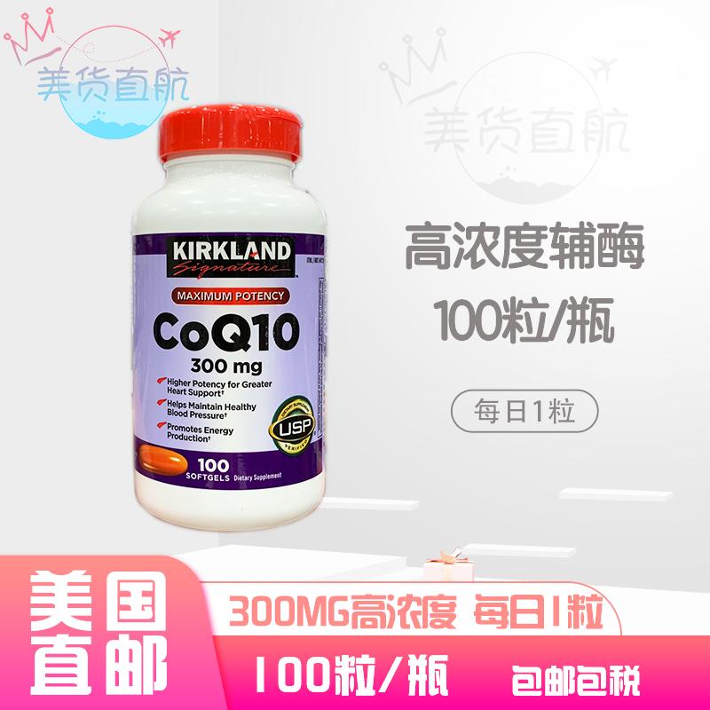 美國直郵 Kirkland柯可蘭CoQ10高濃度輔酶Q10 300mg 100粒