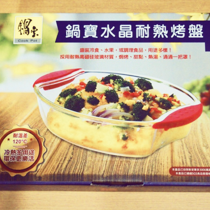 開發金 股東會紀念品 水晶耐熱烤盤 保鮮盒