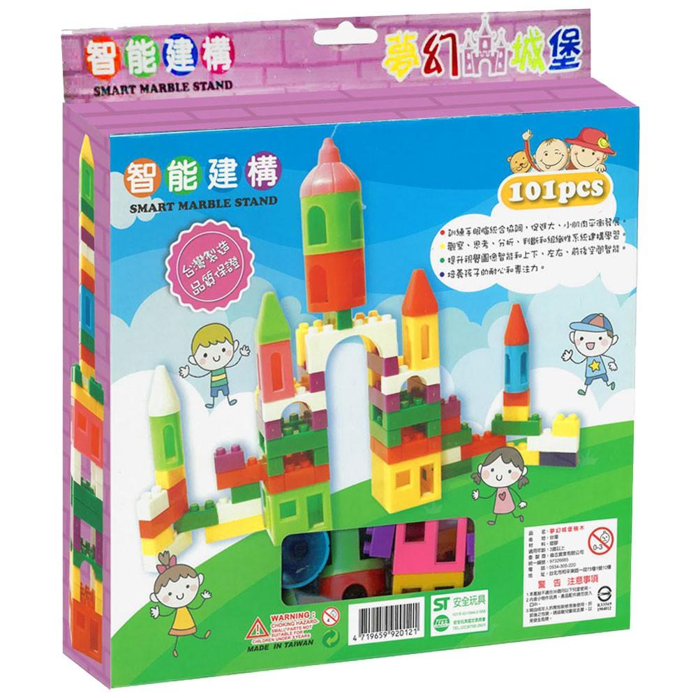 【偉志】夢幻城堡積木-168幼福童書網