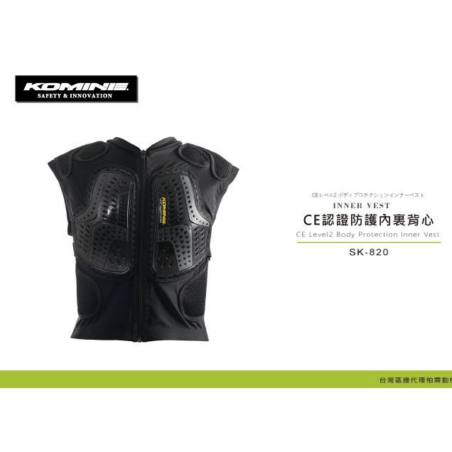 (MOTO SPEED)日本 KOMINE CE2認證防護內裏背心 護具 護胸 護背 人體工學 SK-820