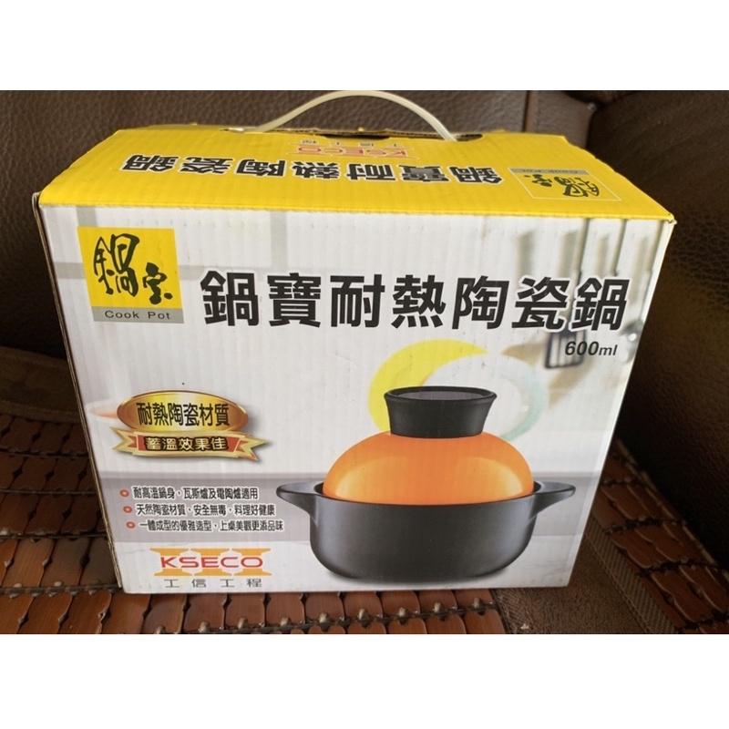 鍋寶耐熱陶瓷鍋600ml