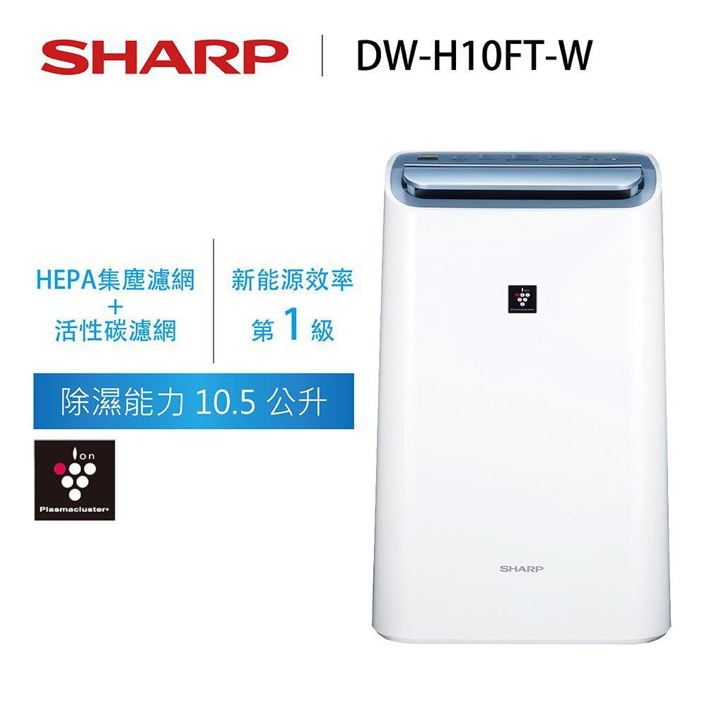 SHARP 夏普 10公升 除濕機 DW-H10FT DWH10FT 台灣夏普公司貨【私訊再折】
