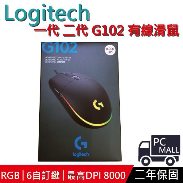 Logitech 羅技 G102 Prodigy 一代 二代 炫彩版 電競 有線滑鼠