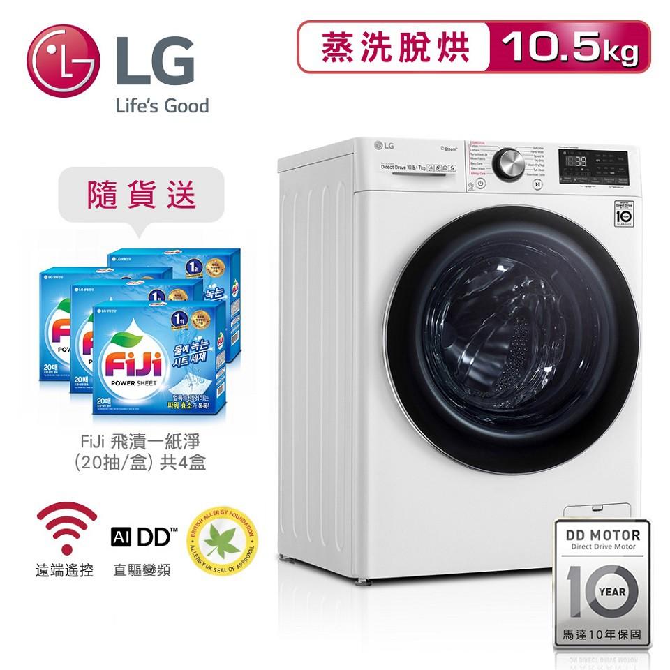LG樂金10.5kg WiFi滾筒洗衣機(蒸洗脫烘)/典雅白 WD-S105VDW (含基本安裝運送)