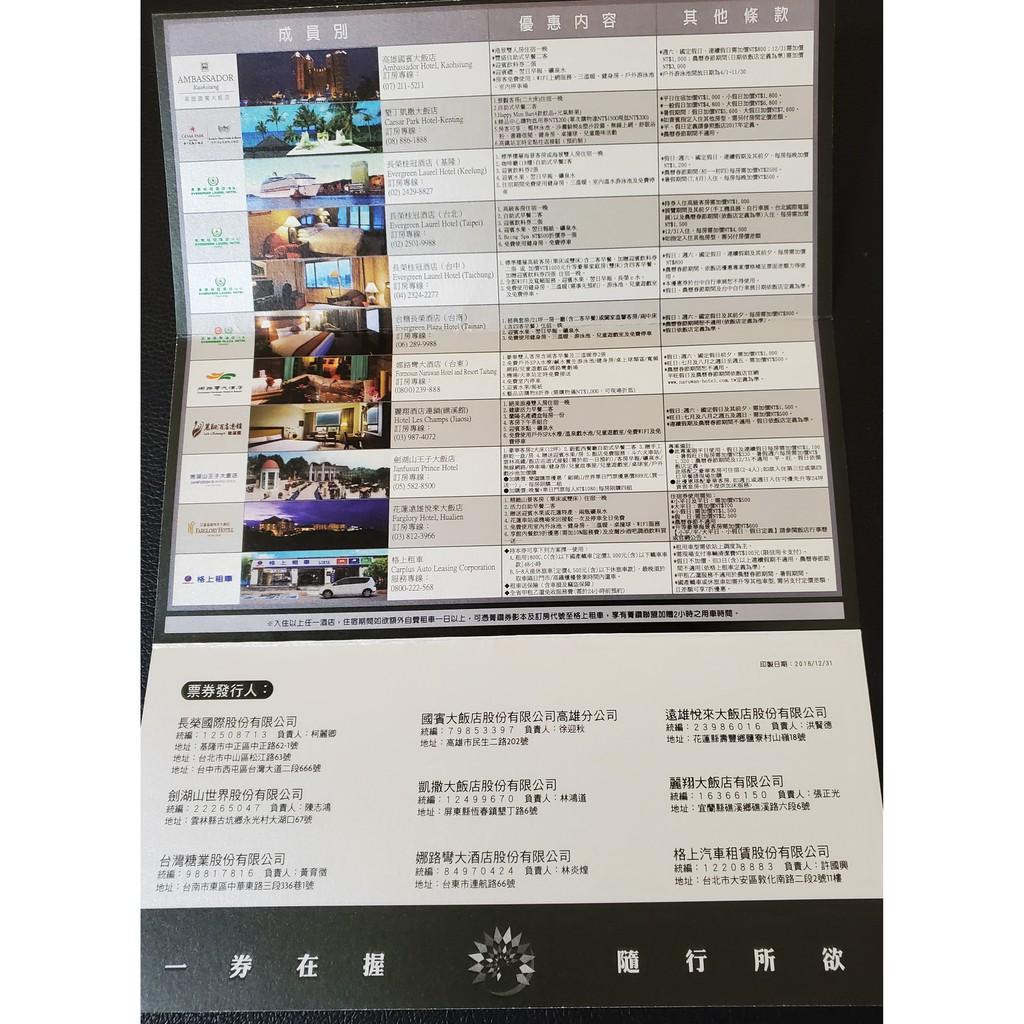 菁鑽聯盟聯合貴賓券長榮/國賓/娜路彎/麗翔/劍湖山王子大飯店/花蓮遠雄/格上租車
