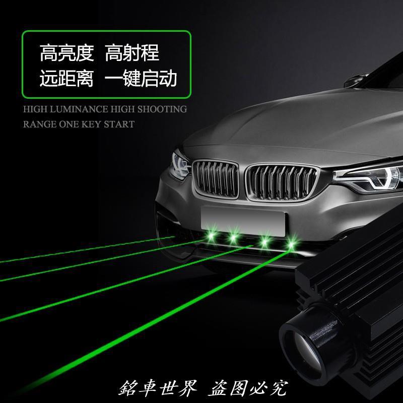【現貨】汽車貨車 激光霧燈 警示燈 強光100mw 激光大砲 綠光裝飾燈 改裝鐳射燈