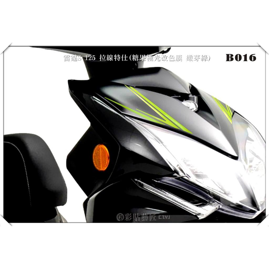 彩貼藝匠 雷霆 racing S 125 拉線 B016 (20色) 車膜 彩繪 機車 彩貼 貼紙 側殼