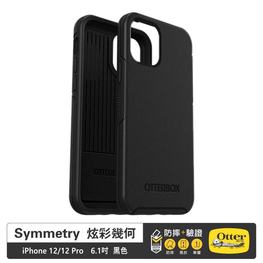 Otterbox Symmetry 炫彩幾何保護殼 iPhone 12 / 12 Pro 6.1 黑