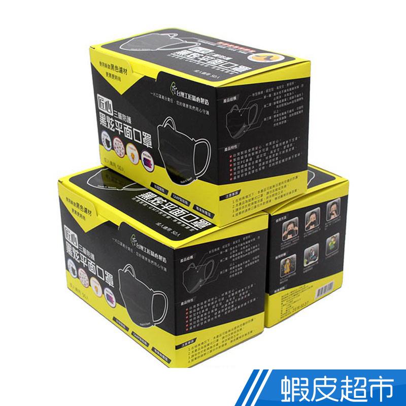 康匠 三層防護黑炫平面口罩 黑色 150片 3盒  現貨 蝦皮直送