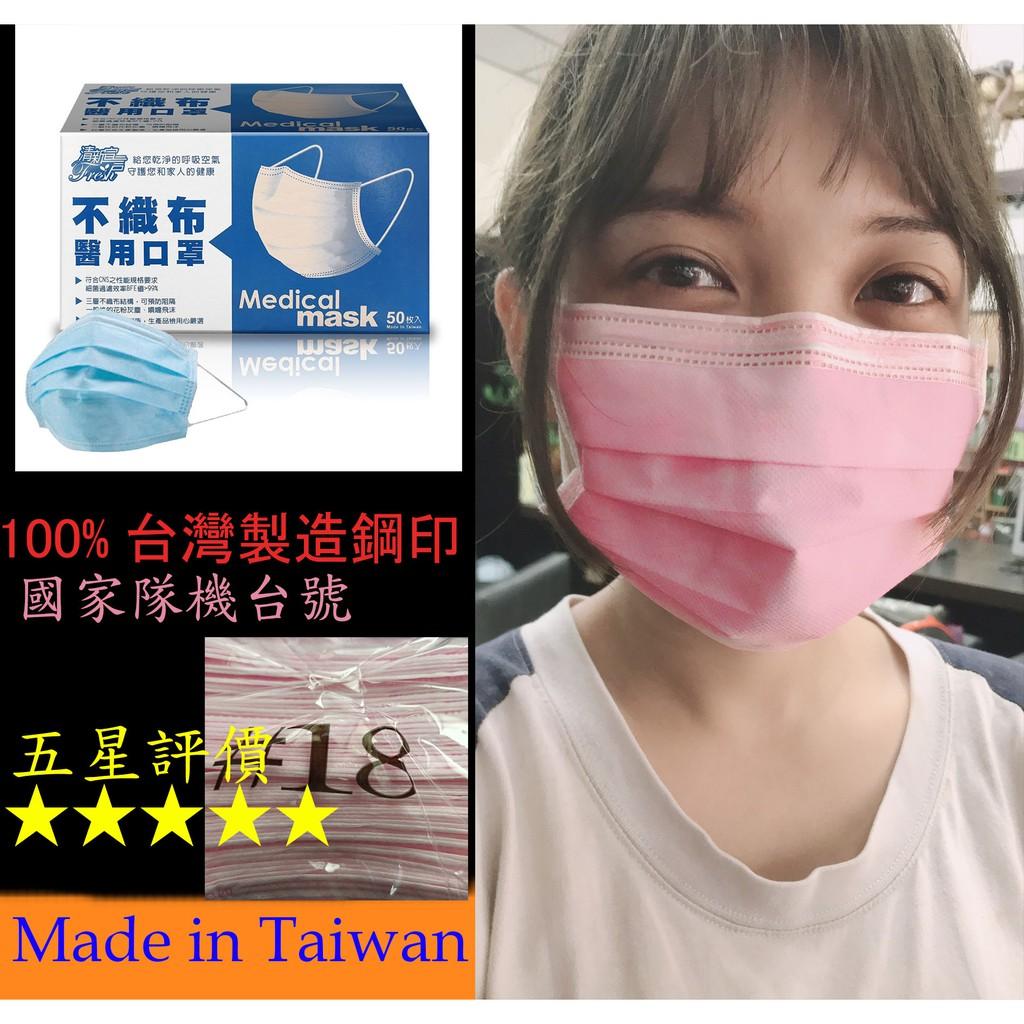 [1111最便宜]清新宣言-口罩 快速出貨 國家標準之性能  公共場所必備 中華商行