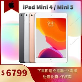 Apple iPad Mini4 Mini5 16G 32G 64G 128G Wifi 7.9吋 福利品 台北市