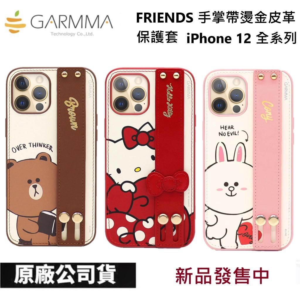 永橙科技GARMMA LINE FRIENDS iPhone 12 全系列 手掌帶燙金皮革保護套