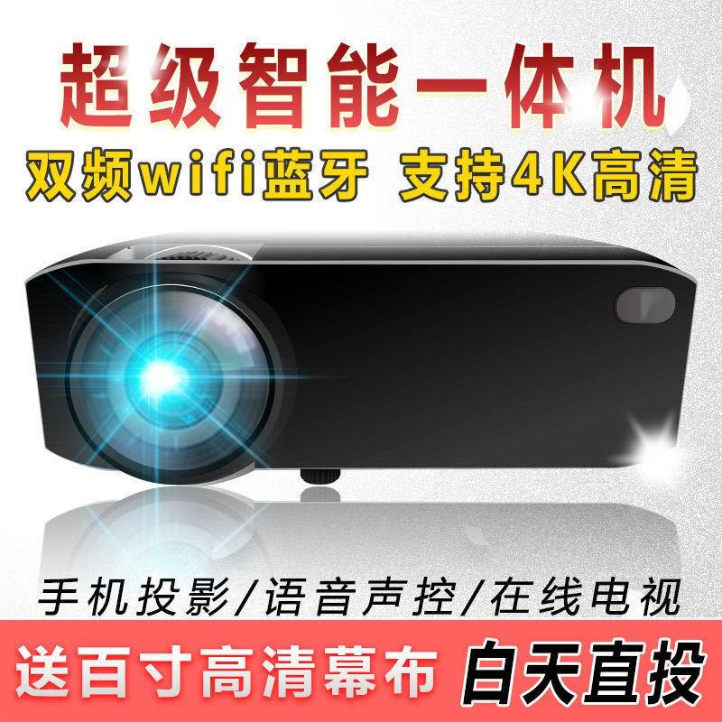 投影儀 微型投影機 無線投影 高清無綫同屏 家用投影儀卡肯手機投影儀家用高清投墻智能無線wifi家庭影院迷你投影機辦公