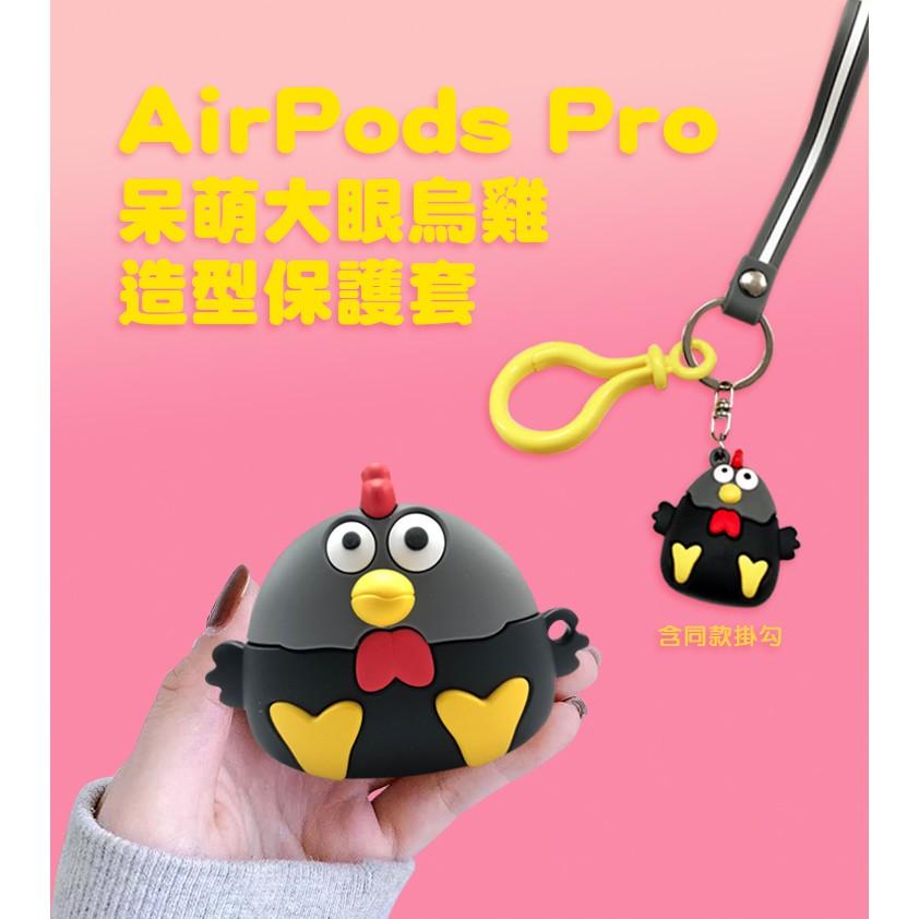 AirPods Pro 呆萌大眼烏雞 造型保護套(含同款掛勾)