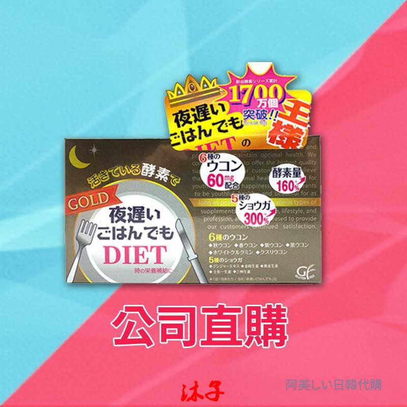 【限時優惠  衝量促銷】現貨 日本NIGHT DIET新谷酵素黃金加強版王樣限定夜遲夜間酵素30包一盒-沐子