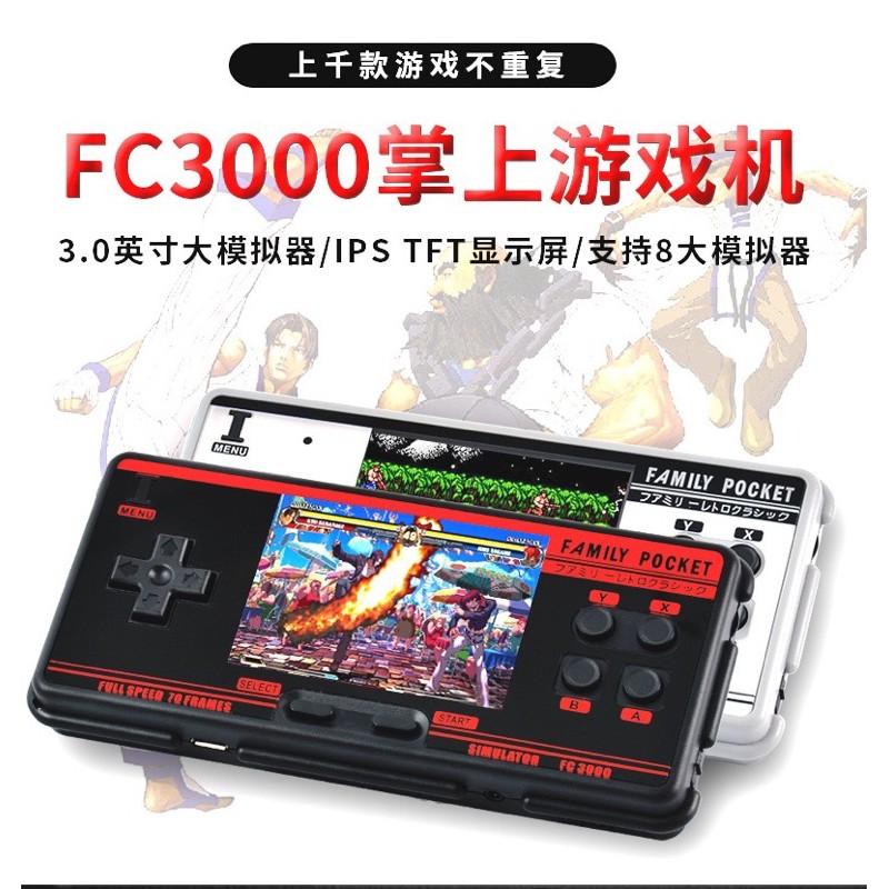 FC3000 16位掌機功能升級復古遊戲機1091款+130可連電視掌上型遊戲機電玩