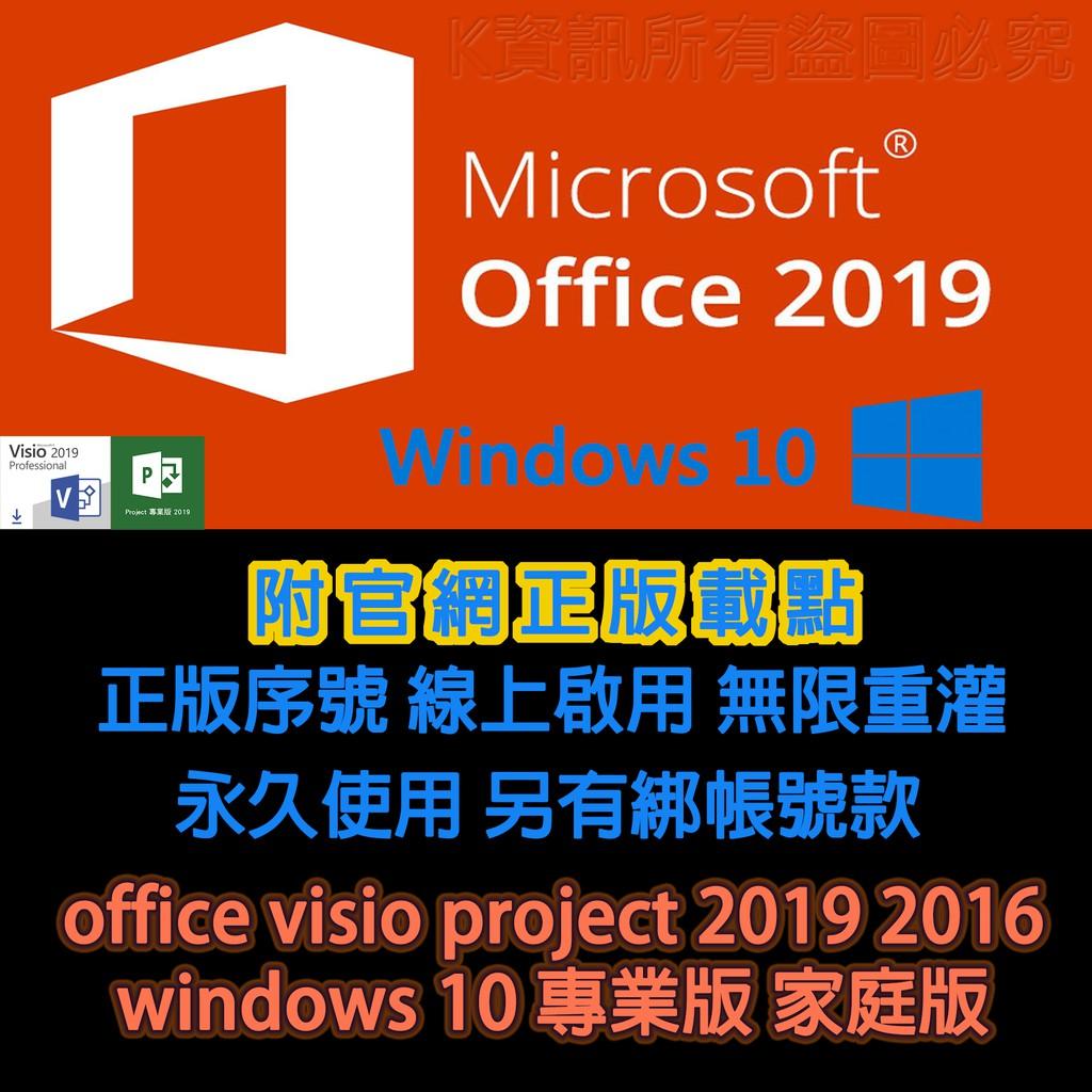 office 365 專業 增強 版 金 鑰