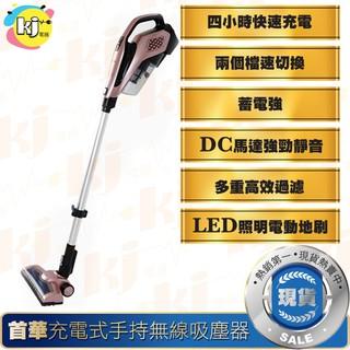 ❤免運現貨出清❤SOWA首華 LED電動地刷 充電式手持 無線吸塵器 塵蹣 DC變頻  STC-KYR06DC 新北市