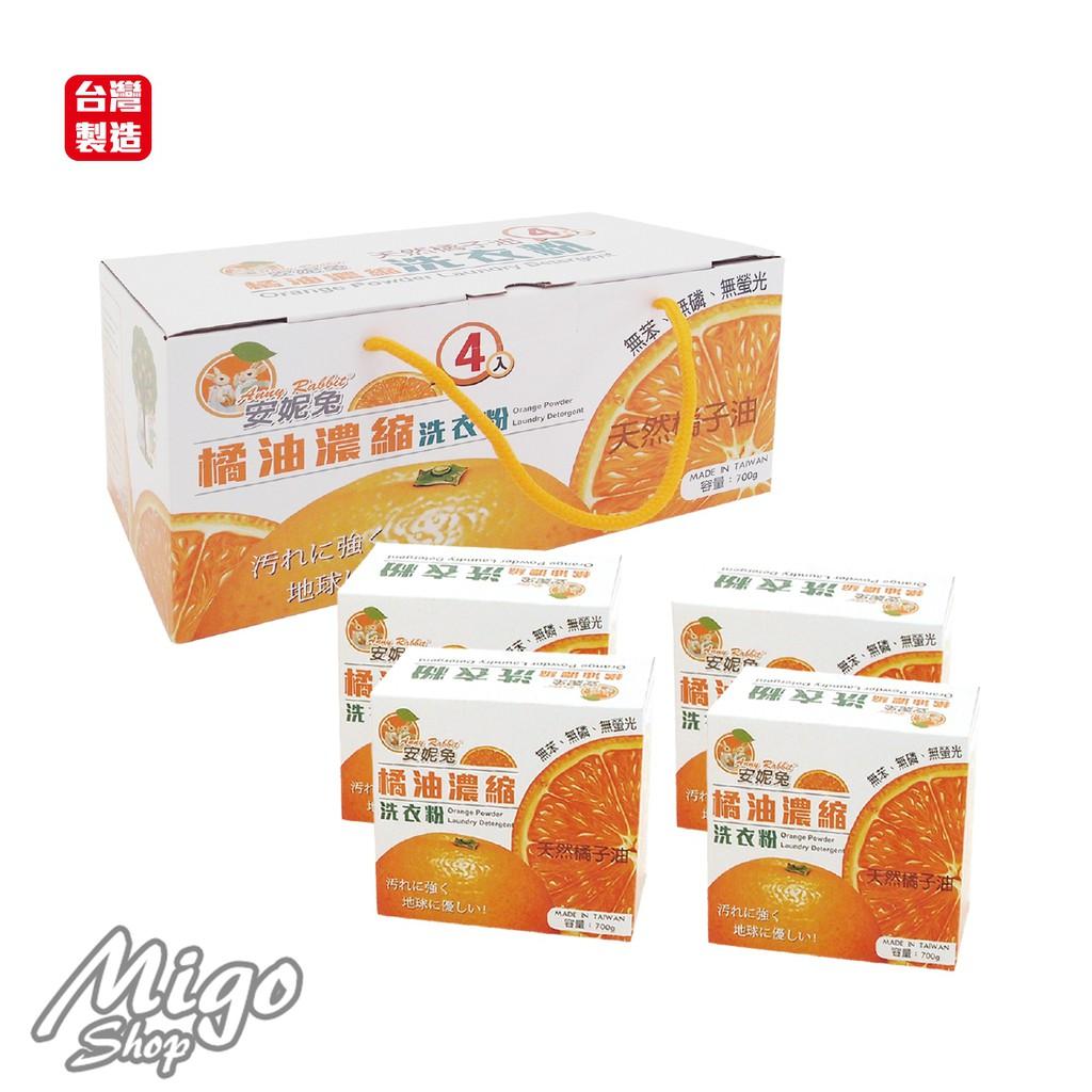 【MIGO SHOP】安妮兔 橘油洗衣粉700G-4入禮盒 047K-F1774A【台灣製造】
