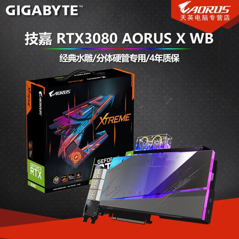 蝦皮優選 代購技嘉AORUS RTX3080 WB分體/一體式水冷水雕臺式電腦遊戲獨立顯卡