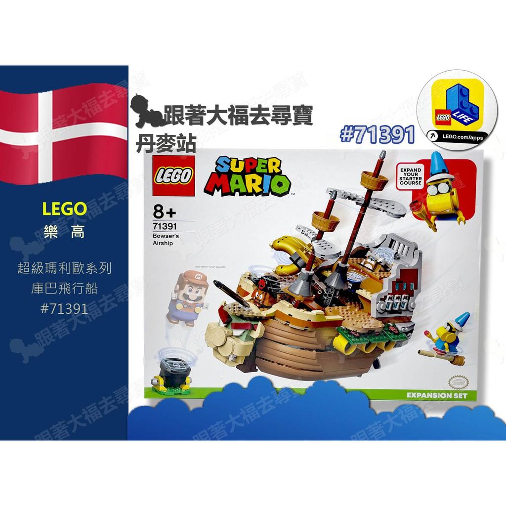 現貨 全新 日本原裝 LEGO 樂高 超級瑪利歐 庫巴飛行船 積木 71391