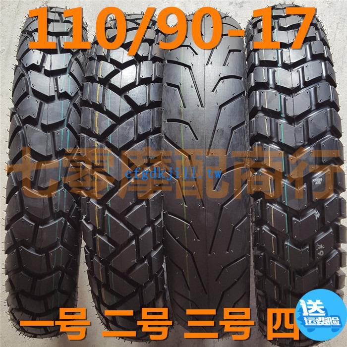 摩托車輪胎90/100/110/120/130/140/150/60/70/80/90-17 17寸輪胎