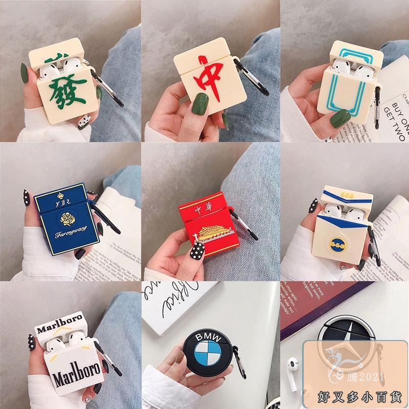 🚩好又多煙盒airpods保護套蘋果airpods2代蘋果無線藍牙耳機套硅膠1/2代潮/好又多