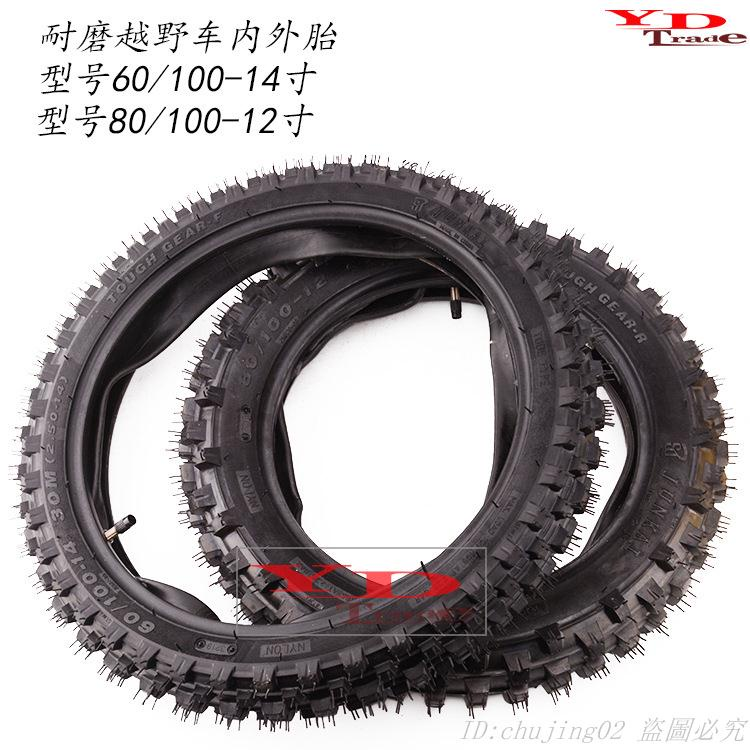 【Y.D摩配】越野摩托車配件輪胎前輪胎60/100-14寸后輪胎80/100-12寸內外輪胎