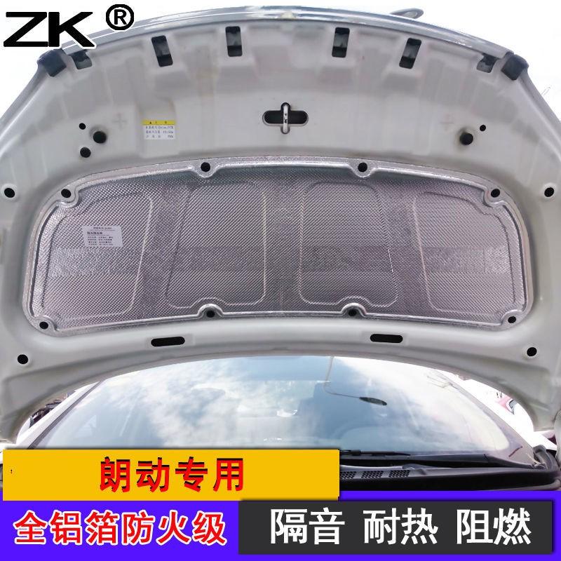 北京現代 Elantra發動機隔音棉引擎蓋隔熱棉 Elantra機蓋隔音隔熱棉機蓋棉