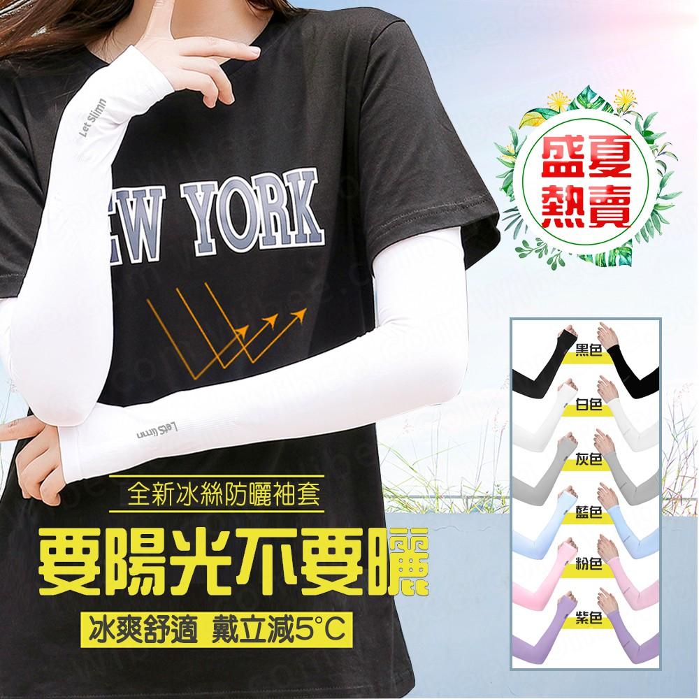 韓版 冰絲防曬袖套 涼感袖套 涼感 防曬 袖套 抗UV 抗紫外線 吸濕排汗 透氣快乾