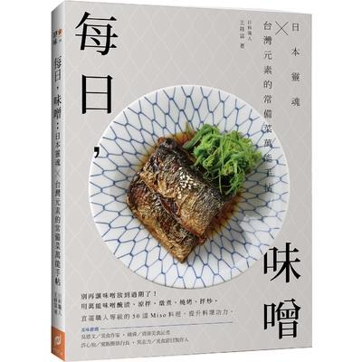 每日味噌(日本靈魂X台灣元素的常備菜萬能手帖)
