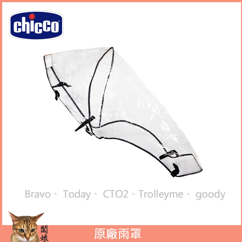 Chicco Bravo/Today/CTO2/Trolleyme/goody/SimpliCity 雨罩