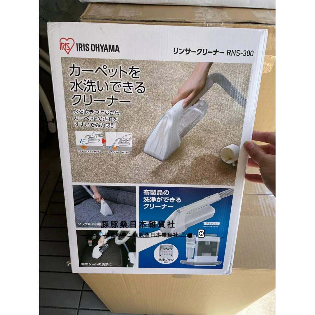 日本 IRIS OHYAMA RNS-300布製品清潔專用洗淨吸塵器 預購商品 這款商品台灣詢問度極高   一種可以徹底