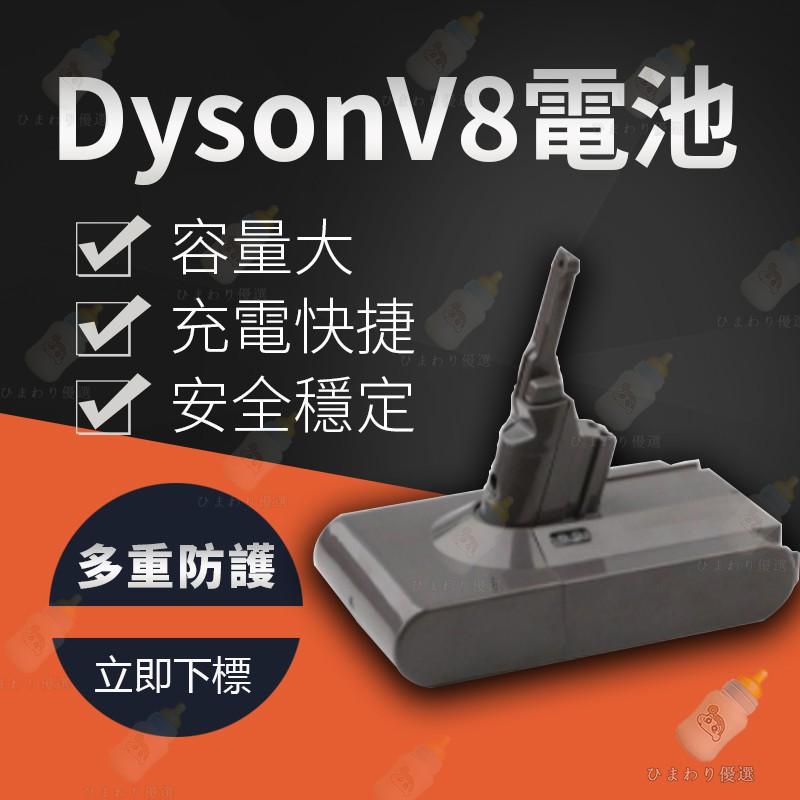 DYSON 戴森電池 V8  21.6V 2200~4000mAh 高容量 副廠 電池 SONY電芯 V6 V8 V10