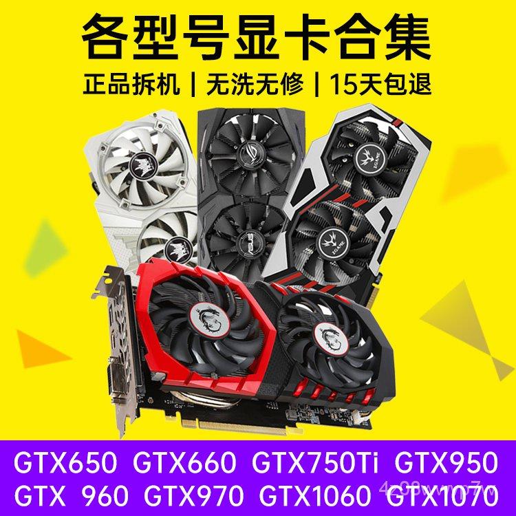 爆款~微星華碩GTX650 750Ti 660 950 960 1050Ti 1060 1G 2G 3G 4G顯卡