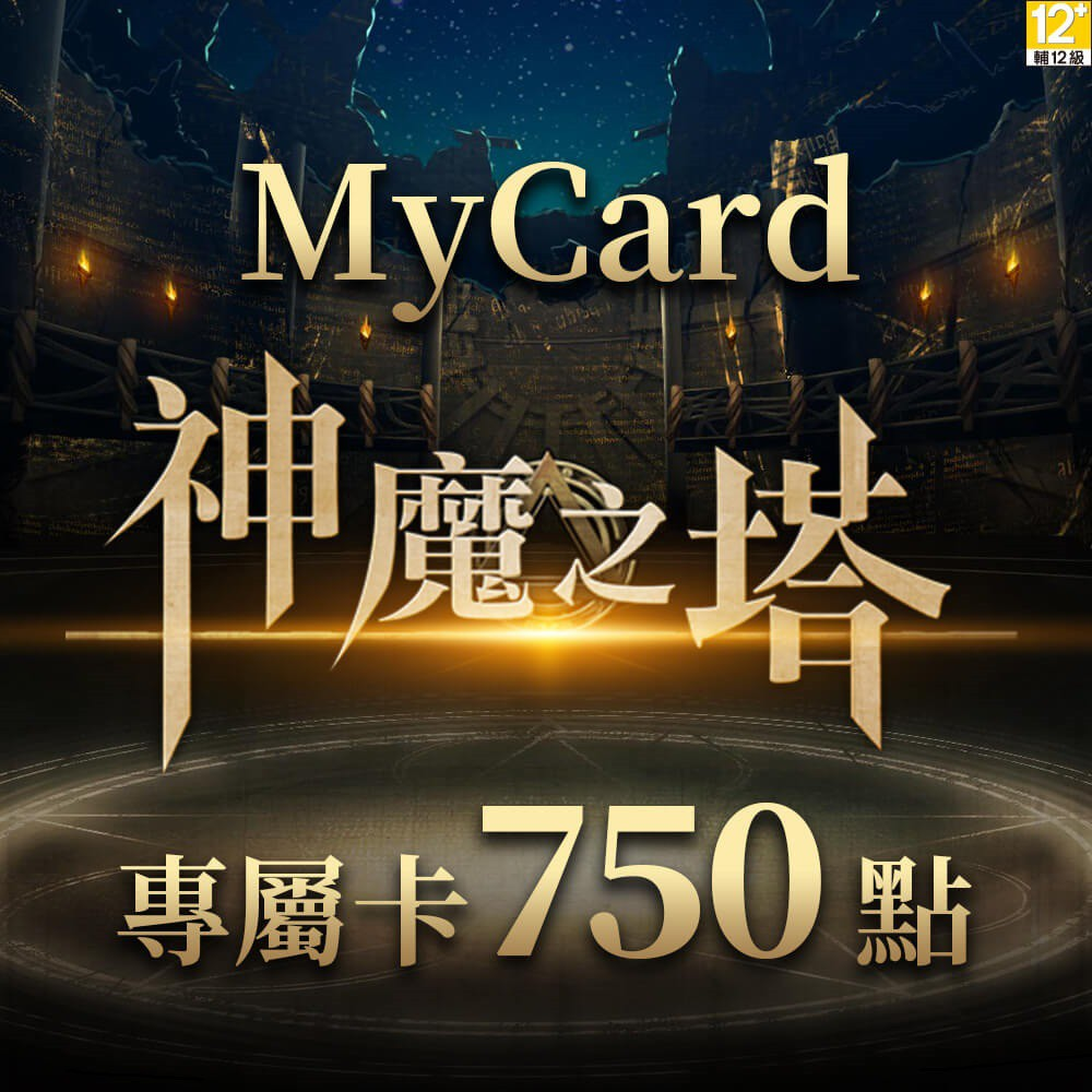 MyCard 神魔之塔專屬卡 750點 【經銷授權 APP自動發送序號】