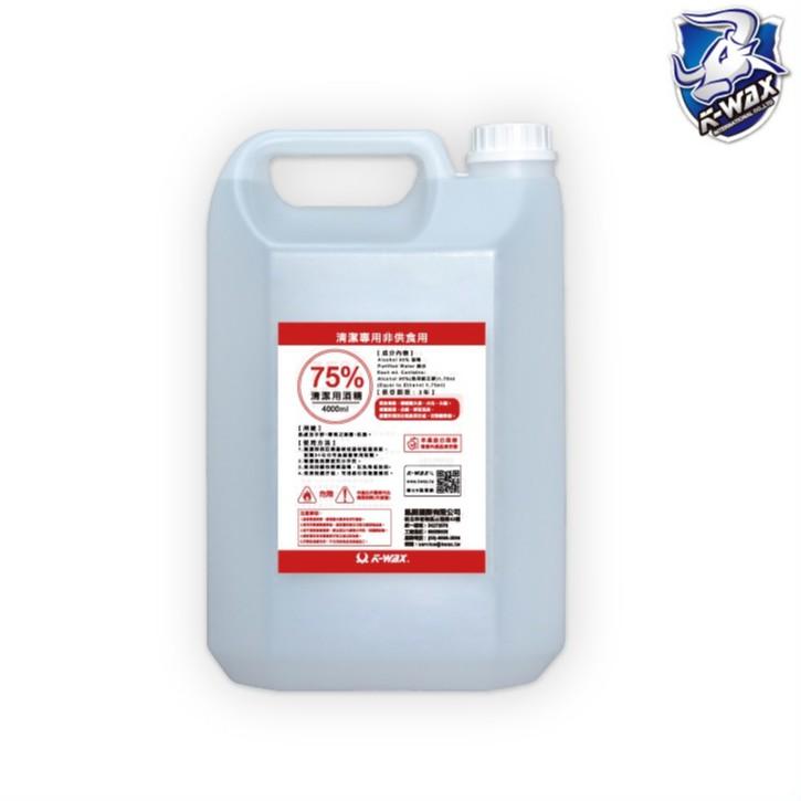 凱閎 75%清潔用酒精/ 4000ml 食品級乙醇 現貨48H發貨 乙醇酒精 合法廠登 每箱六桶 環境使用