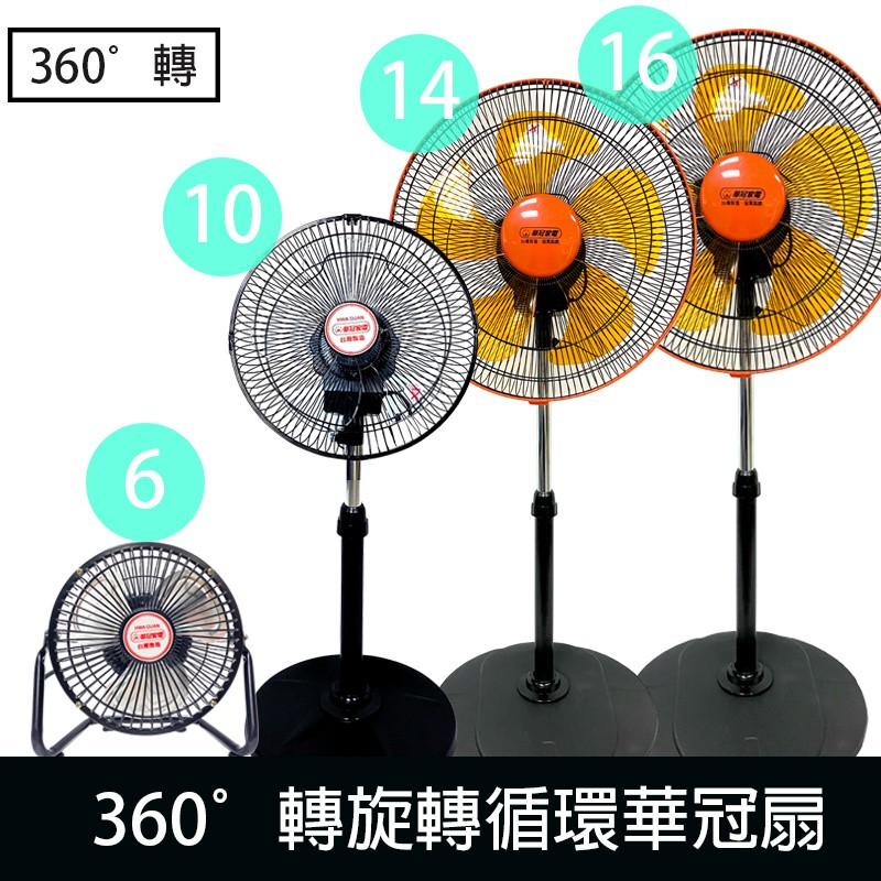【華冠】6吋/10吋/14吋/16吋360度旋轉循環扇 立扇 電風扇 電扇 外旋式循環扇 工業扇 立扇 涼風扇 外旋循環