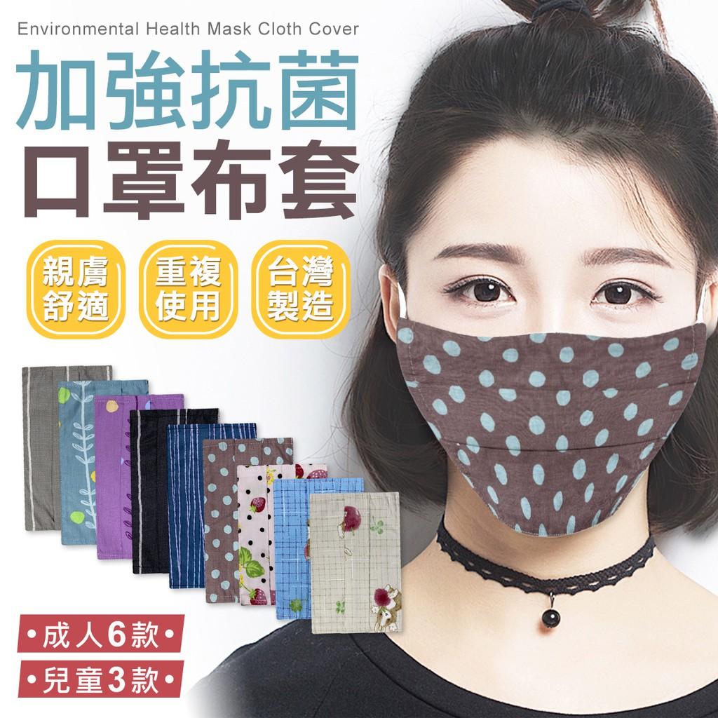 台灣製 商檢合格 3D剪裁 口罩防塵保護套 兒童口罩保護套 口罩套 口罩防塵套