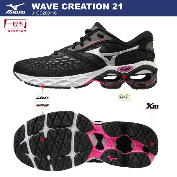 【MIZUNO】WAVE CREATION 21 慢跑鞋-J1GD200116-黑銀桃紅\女-原價4980元