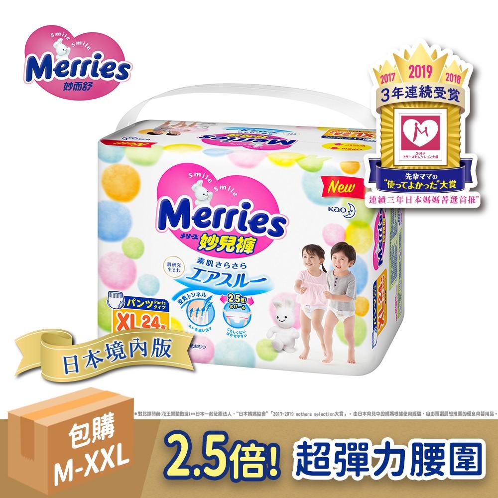 【妙而舒】妙兒褲 包購(M/L/XL/XXL)│花王旗艦館