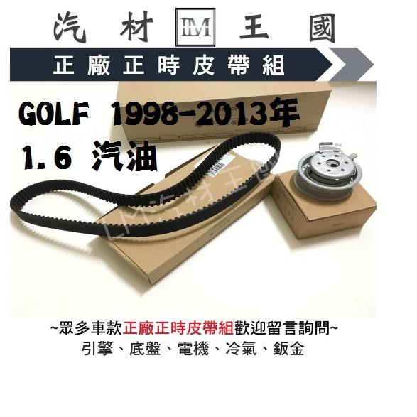 【LM汽材王國】正時皮帶 GOLF 1998-2013年 1.6 汽油 正廠 原廠 時規組 總成 VW 福斯
