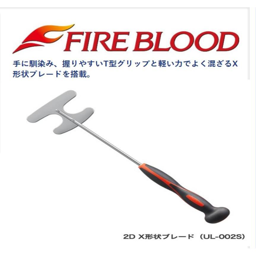 海天龍釣具~【SHIMANO】FIRE BLOOD 熱血南極蝦鏟【UL-001S】【UL-002S】