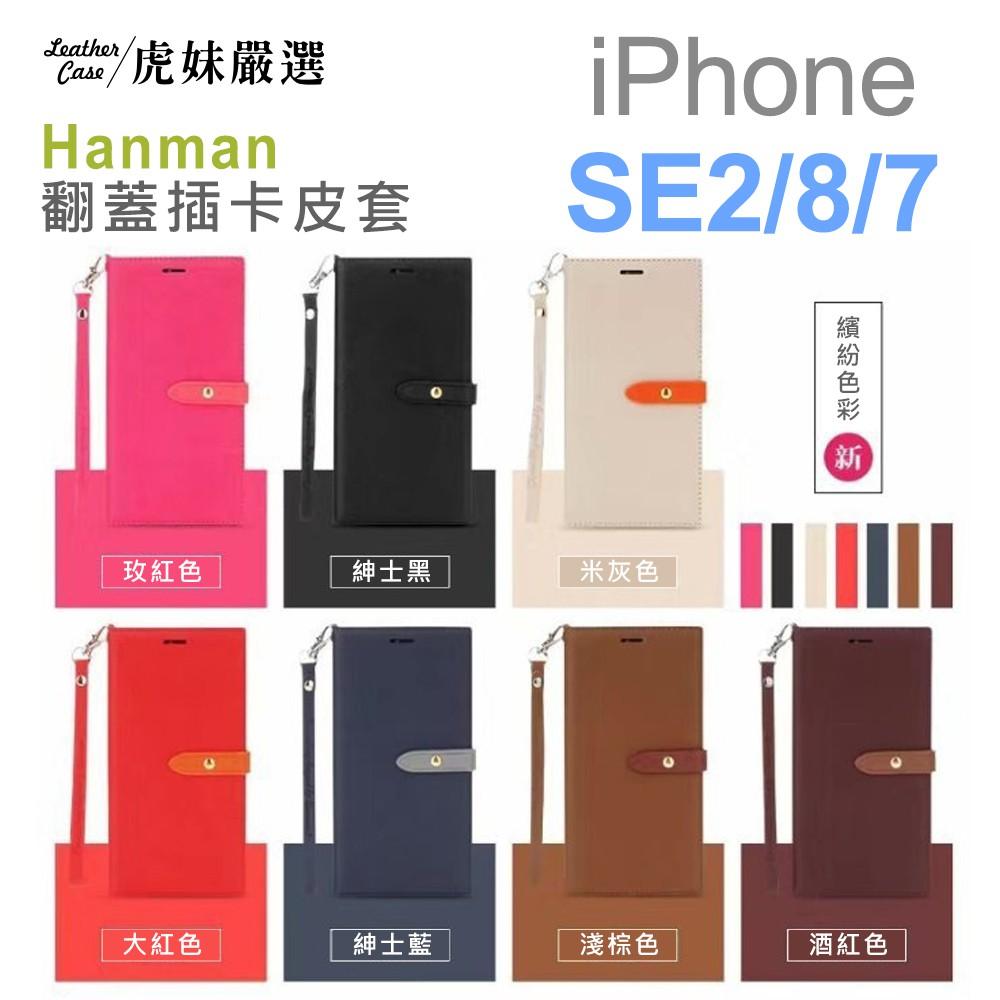 韓曼 iPhone SE2 i7 i8 4.7吋 側翻皮套 正品 HANMAN 可立式 磁吸 金屬扣設計 SE 2