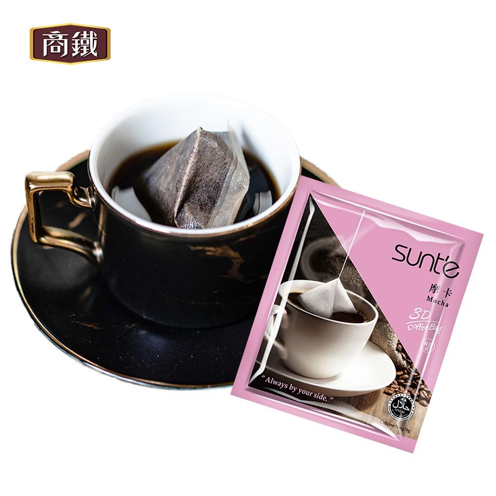 【商鐵】易泡式咖啡-摩卡(盒裝5入一份6克) 新品發售