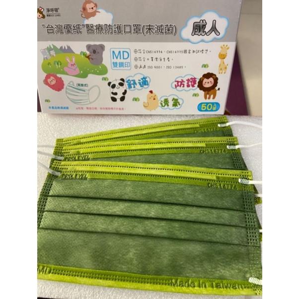 台灣優紙醫療防護口罩,款式:抹茶綠/軍綠/深藍/黑撞紅,50入盒裝,MD雙鋼印,台灣製造