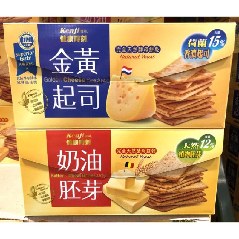 Costco代購健司 Kenji 健康時刻 金黃起司餅乾 / 奶油胚芽餅乾