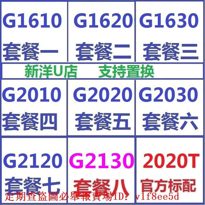 G1610 cpu G1620 cpu G1630 G2010 G2020 G2030 cpu G2120 G2130