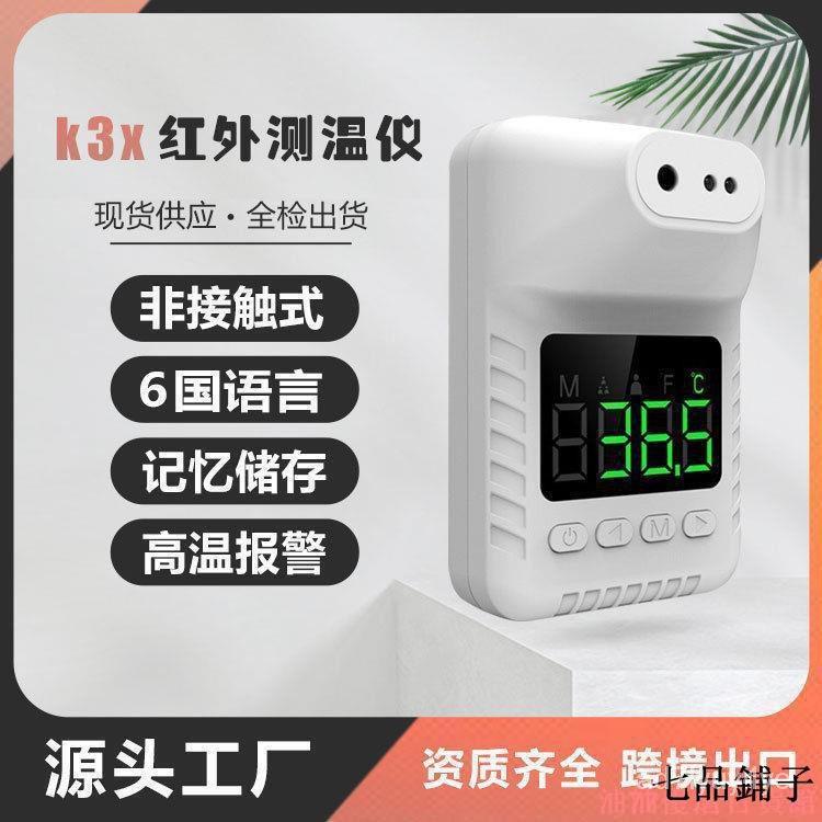 -測溫儀支架K3x壁掛式語音自動紅外線感應額溫0.1秒快速測體溫